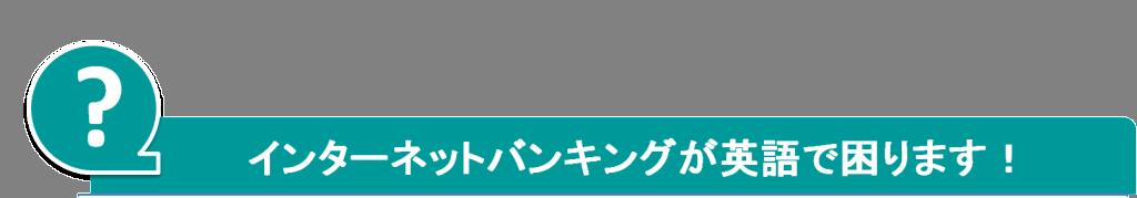 net bank